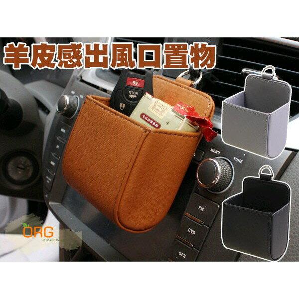 ORG~SD0334~車用  車載  汽車 羊皮感 出風口 置物袋  置物架  手機座
