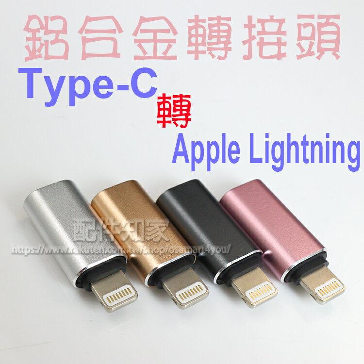 ~Type C→Apple Lightning~鋁合金 Type C 轉 Apple Li