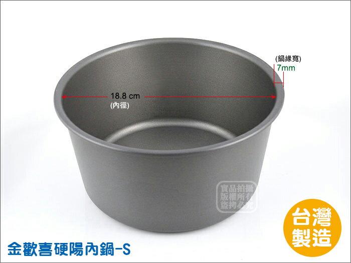 快樂屋♪ 台灣製 6816 金歡喜硬陽內鍋 (S) 適用6人份電鍋內鍋 /可當湯鍋.煮飯鍋