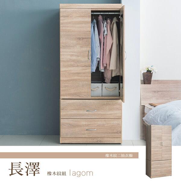 【dayneeds】長澤橡木紋二抽衣櫥(有內鏡)衣櫃