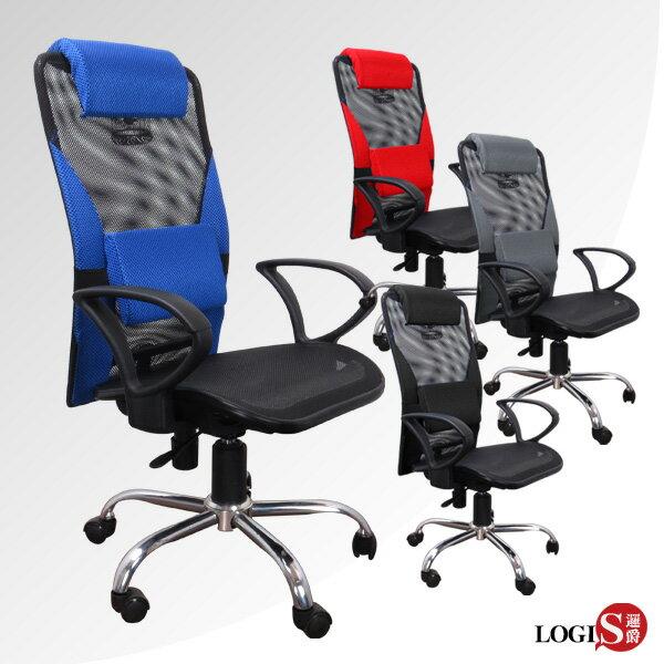 LOGIS邏爵-開心涼夏高背事務椅 電腦椅/辦公椅 書桌椅 【C55】