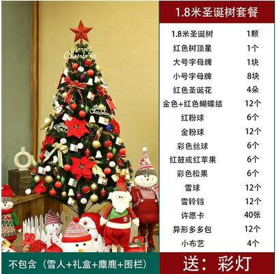 【快速出貨】聖誕樹家用套餐1.8米裝飾品豪華加密套裝聖誕節小大型發光  七色堇 新年春節送禮