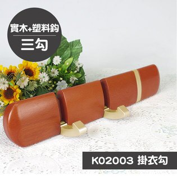【歐奇納OHKINA】簡約實木掛衣勾-三勾(K02003)胡桃色