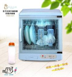 大容量【Wonder Baby】紫外線專業級殺菌奶瓶烘碗機 WBS-001