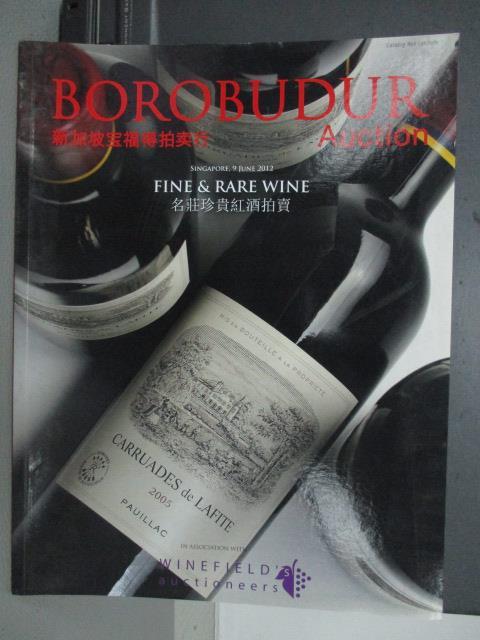 ~書寶 書T3/收藏_QLZ~Borobudur寶福得_2012 6 9_名莊珍貴紅酒拍賣
