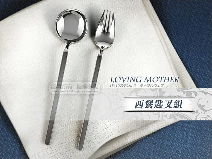 快樂屋♪ 日本 LOVING MOTHER-慈母《匙+叉 西餐2件組》304不鏽鋼 湯匙.叉子 適家庭.餐廳營業用