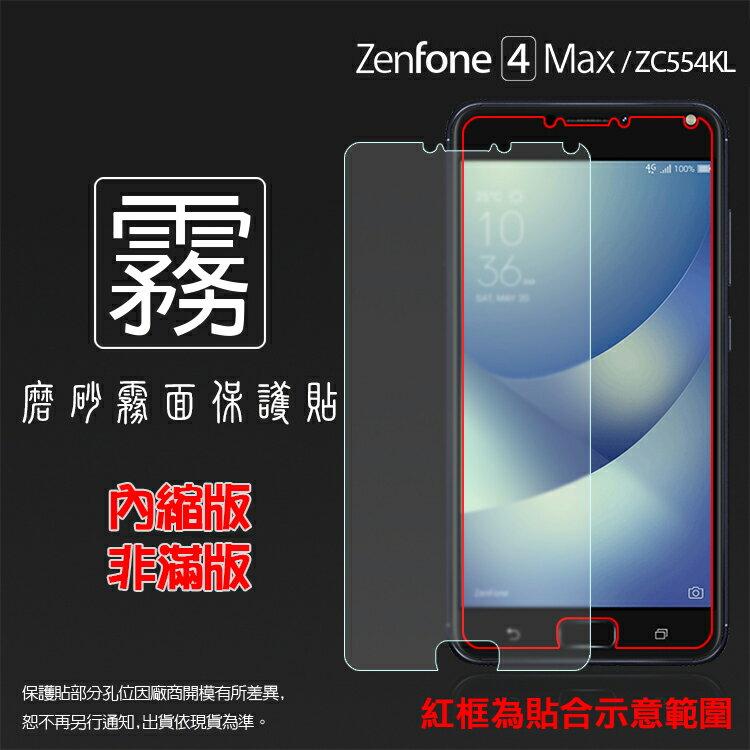 霧面螢幕保護貼 ASUS ZenFone 4 Max ZC554KL X00ID 保護貼 軟性 霧貼 霧面貼 磨砂 防指紋 保護膜