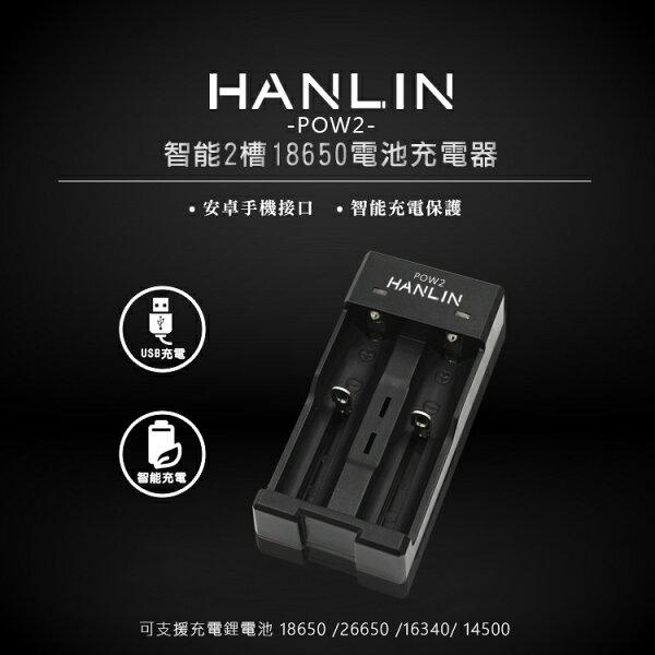 HANLIN-POW2-智能2槽18650電池充電器【風雅小舖】