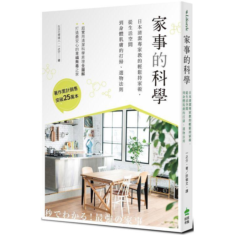 家事的科學:日本清潔專家教的輕鬆持家術,從生活空間到身體肌膚的打掃、選物法則