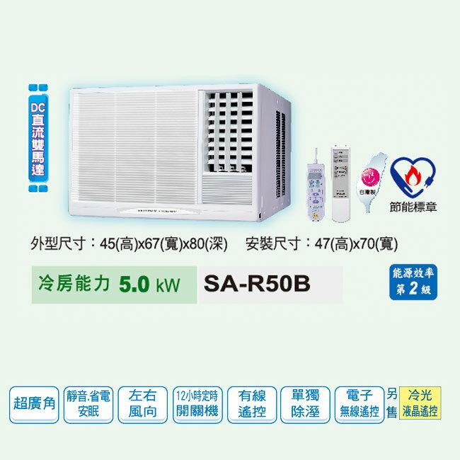 ★送↘聲寶-14吋電扇SK-FC14【SANLUX台灣三洋】8-10坪窗型DC直流雙馬達冷氣(220V電壓)。右吹式/SA-R50B