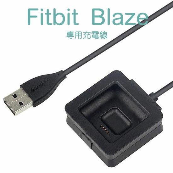 【充電線】Fitbit Blaze 健身手環專用充電線/智慧手錶/藍牙智能手表充電線/充電器-ZW