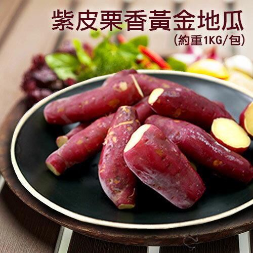 【築地一番鮮】養身輕食-紫皮栗香黃金地瓜2包(1kg/包)免運組