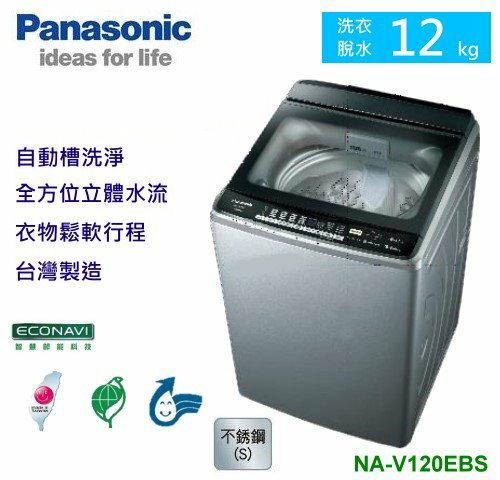 <br/><br/>  【佳麗寶】-(Panasonic國際牌)超變頻洗衣機-12kg【NA-V120EBS-S】預購<br/><br/>