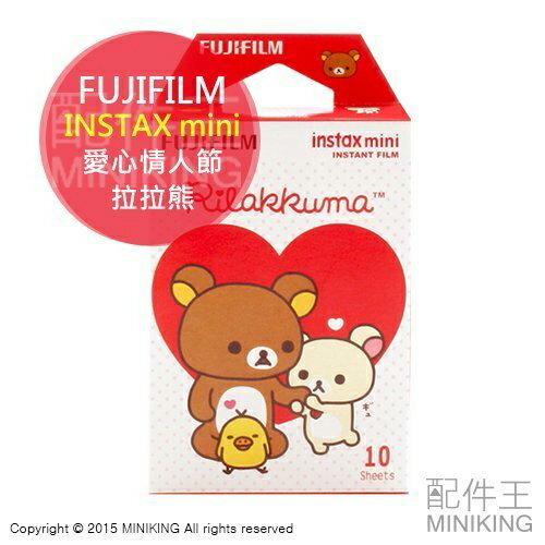 【配件王】FUJIFILM instax mini 拉拉熊 愛心 拍立得 底片 Rilakkuma 勝 空白底片