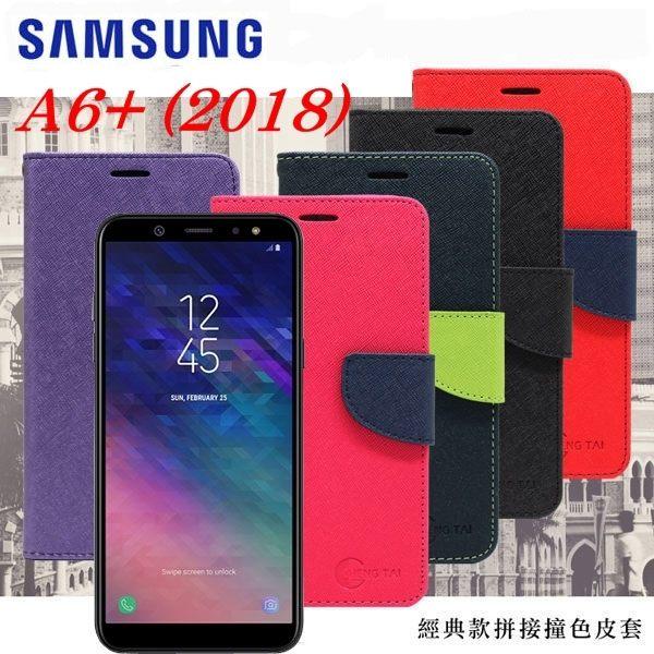 【愛瘋潮】99免運三星SamsungGalaxyA6PlusA6+(6吋)經典書本雙色磁釦側翻可站立皮套手機殼