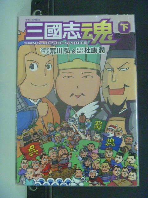 【書寶二手書T9/歷史_JKT】三國志魂(下)_荒川弘;杜康潤