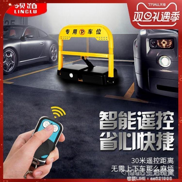 智慧遙控車位鎖地鎖防撞感應停車位鎖汽車庫打孔免充電 凡卡時尚
