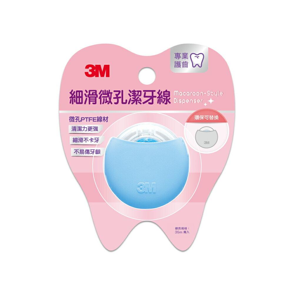 3M 細滑微孔潔牙線-馬卡龍造型兩入組-藍(35mX2) 1