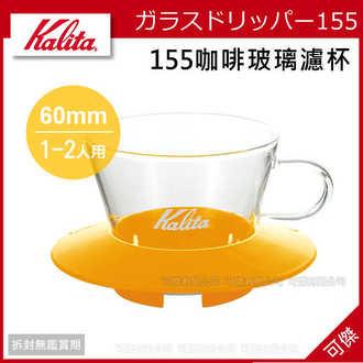 可傑  Kalita 155 咖啡玻璃濾杯 1^~2人用 透明美感 優美 享受咖啡