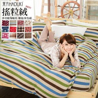 搖粒絨兩用被毯床包組-雙人 [時尚橫紋] 瞬間暖呼呼 ; 獨家限定款 ; 翔仔居家台灣製