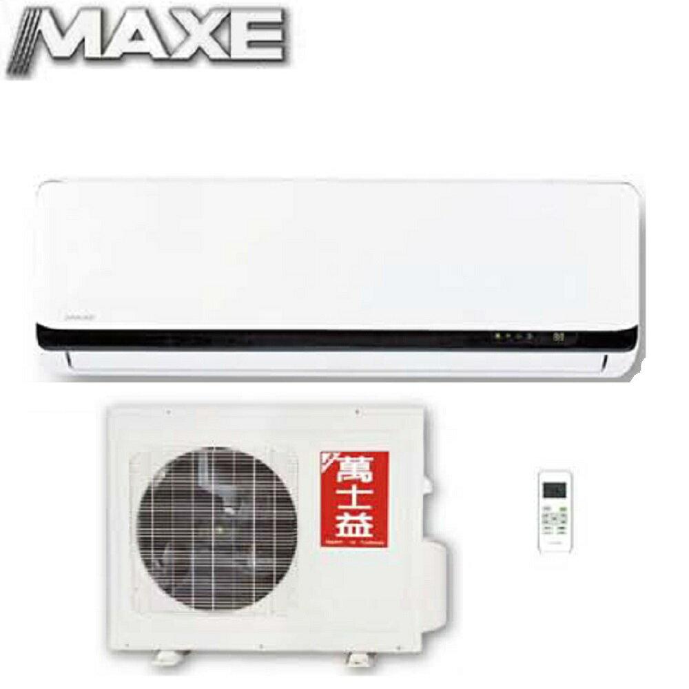 ~MAXE萬士益~6~7坪定頻分離式冷氣 MAS~368GS  RA~368GS~三井3C