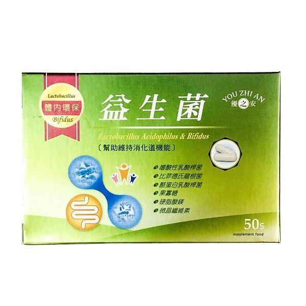 優之安益生菌膠囊50粒盒◆德瑞健康家◆