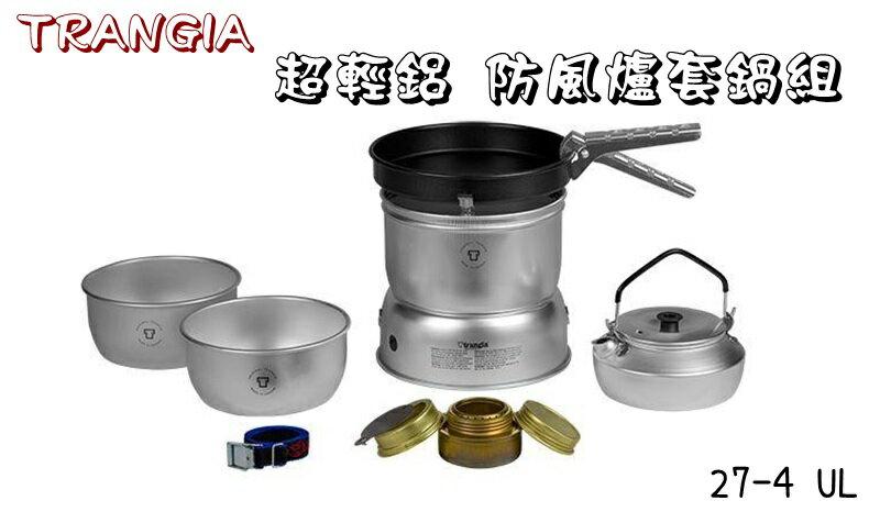 【野道家】TRANGIA 27-4 UL 超輕鋁 防風爐套鍋組 風暴爐 酒精爐