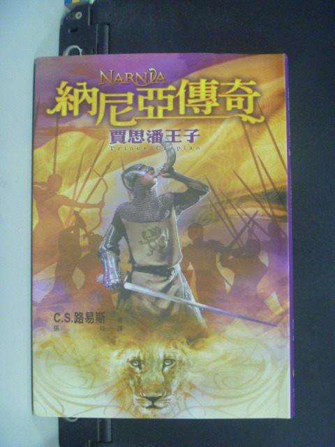 【書寶二手書T8/一般小說_GIY】納尼亞傳奇:賈思潘王子_C.S.路易斯, 張琰