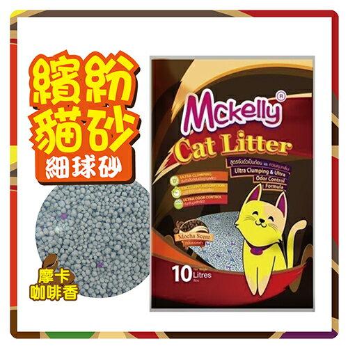 【力奇】果漾繽紛貓砂系列細球砂(摩卡咖啡香)10L*3包組>340元【免運費】(G002H79-1)