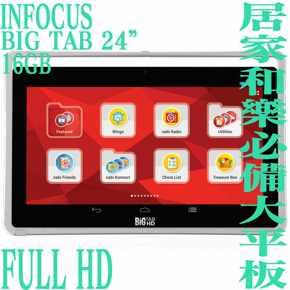 【創宇通訊】InFocus Big Tab HD 24吋 16G 平板電視電腦(IF195A)【福利品】