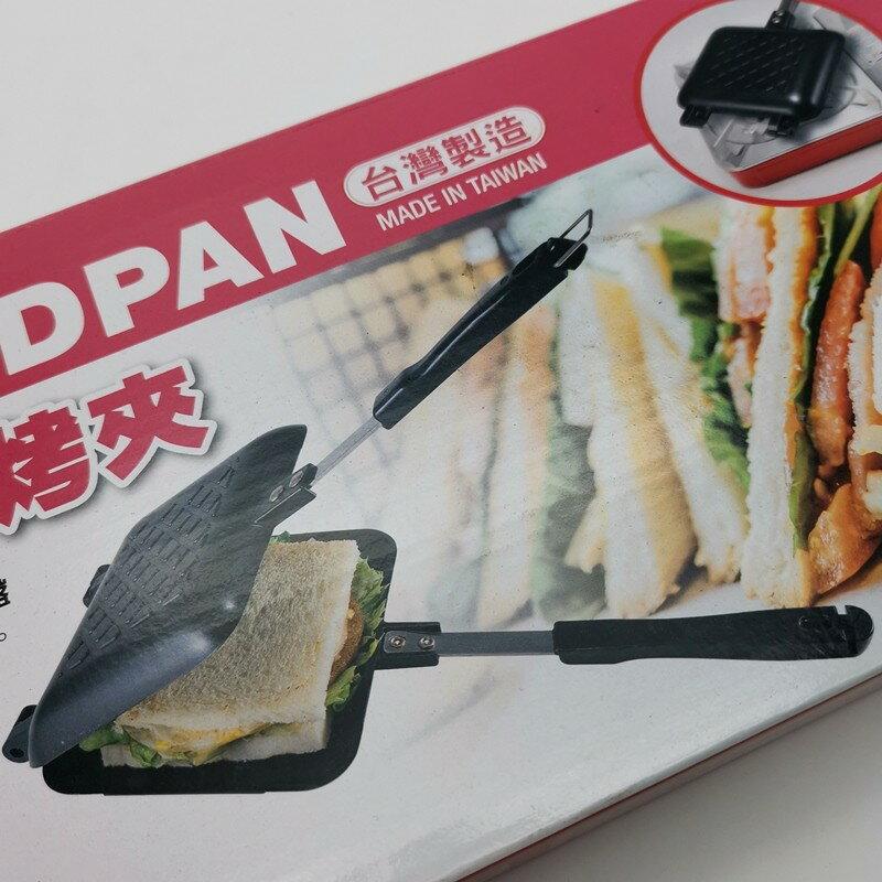 【珍愛頌】K014 三明治烤夾 烤盤 煎盤 炙燒 燒餅夾 烤土司架 烤麵包架 烤鬆餅 早餐 煎蛋 點心 戶外 露營 野餐