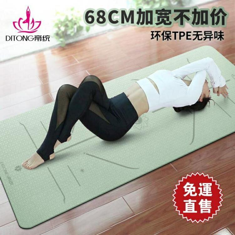 瑜伽墊防滑健身墊男女地墊家用初學者瑜珈墊 YXS 【快速出貨】