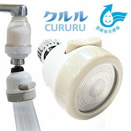 省水標章認證CURURU廚衛過濾組(360度三段增壓噴灑頭2顆+陶瓷濾芯4顆+贈萬用轉接頭+安裝配件包)304面板過濾淨水花高射炮節水器