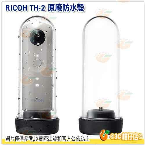 Ricoh 理光 TH-2 原廠防水硬殼 防水盒 防水殼 THETA S M15 富?公司貨