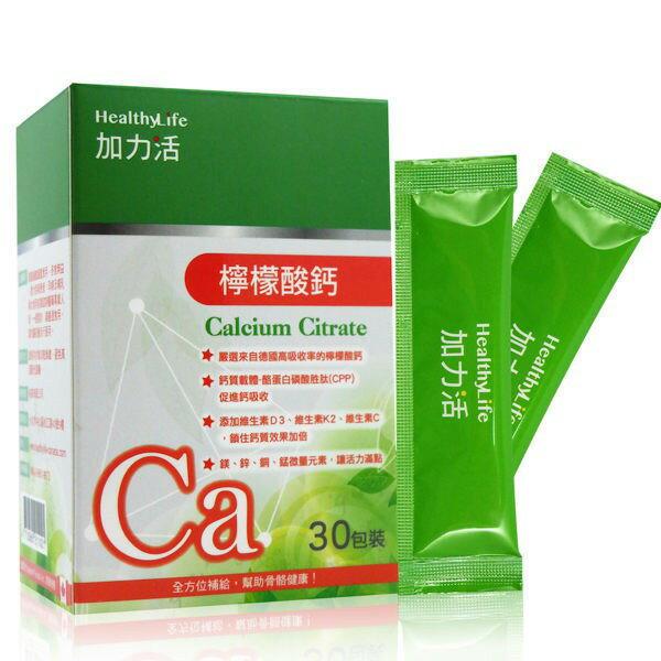 [3月買一送一]Healthylife 加力活 檸檬酸鈣 (3g*30包/盒)。單盒【杏一】