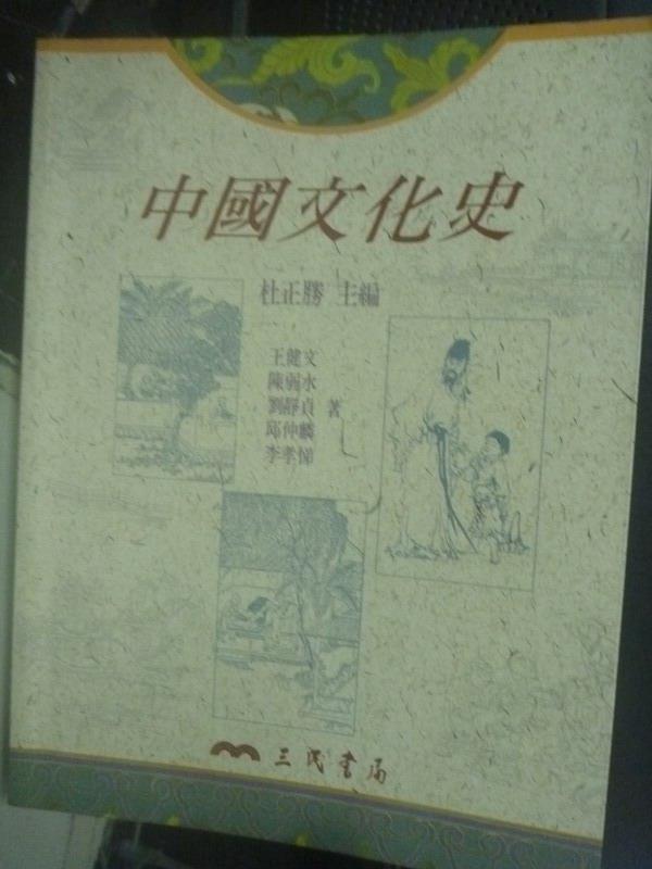 【書寶二手書T3/大學社科_ZCK】中國文化史_杜正勝