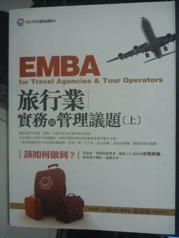 【書寶二手書T8/大學商學_YJA】旅行業實務與管理議題(上)_張金明