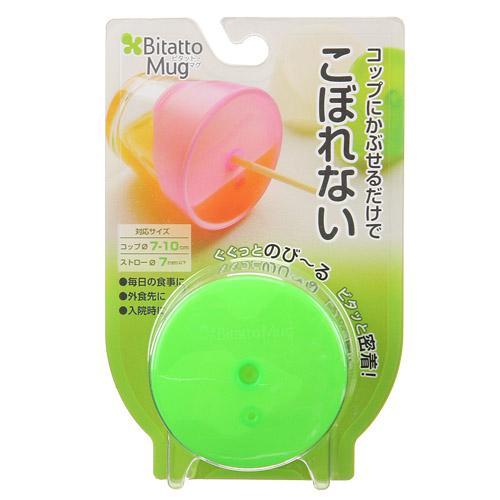日本 Bitatto Mug 神奇彈性防漏吸管杯蓋 新款綠色*夏日微風*