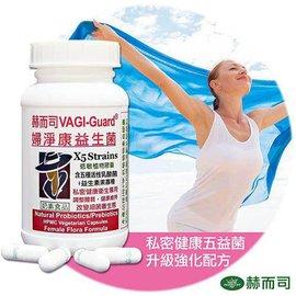 (6件8折)赫而司【VAGI-Guard®婦淨康益生菌X5】私密五益菌強化配方植物膠囊(60顆罐)