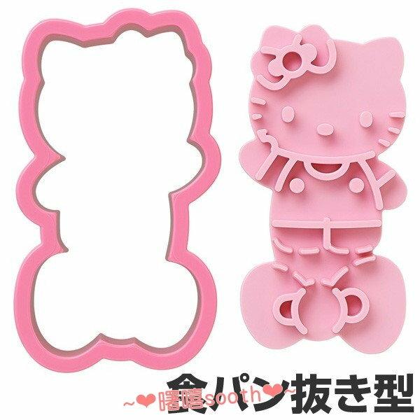 【曙嘻sooth-日本直送】Hello Kitty[日本製]吐司壓模/造型便當小物