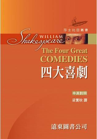 莎士比亞---四大喜劇(中英對照本)?(精裝合訂本)?25開?道林紙