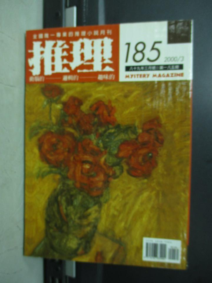 【書寶二手書T4/一般小說_KRL】推理_185期_東京火車博物館等