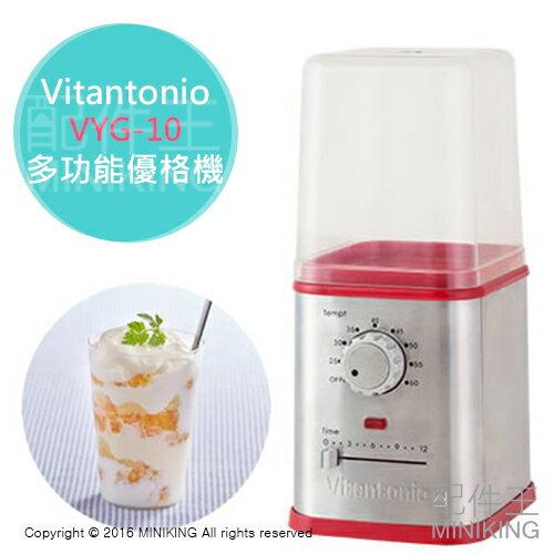 【配件王】日本代購 Vitantonio VYG-10 多功能優格機 酸奶機 優酪乳 發酵機 味噌 甜酒