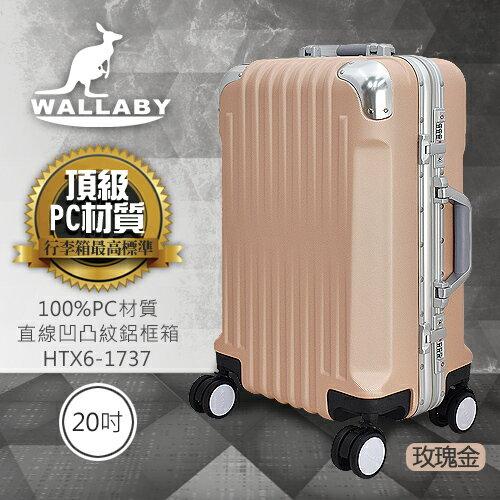 WALLABY袋鼠牌20吋100%PC直條凹凸紋鋁框行李箱玫瑰金HTX6-1737-20RG