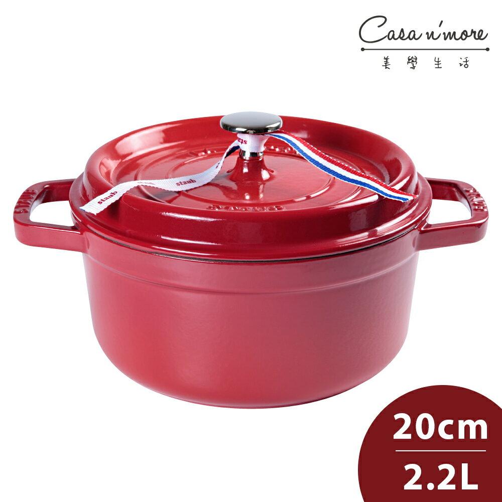 Staub 圓形琺瑯鑄鐵鍋 湯鍋 燉鍋 炒鍋 20cm 2.2L 櫻桃紅 法國製