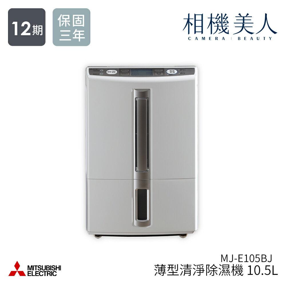 <br/><br/>  【預購★最熱賣】MITSUBISHI 三菱 清淨除濕機 MJ-E105BJ 薄型 10.5L大容量<br/><br/>