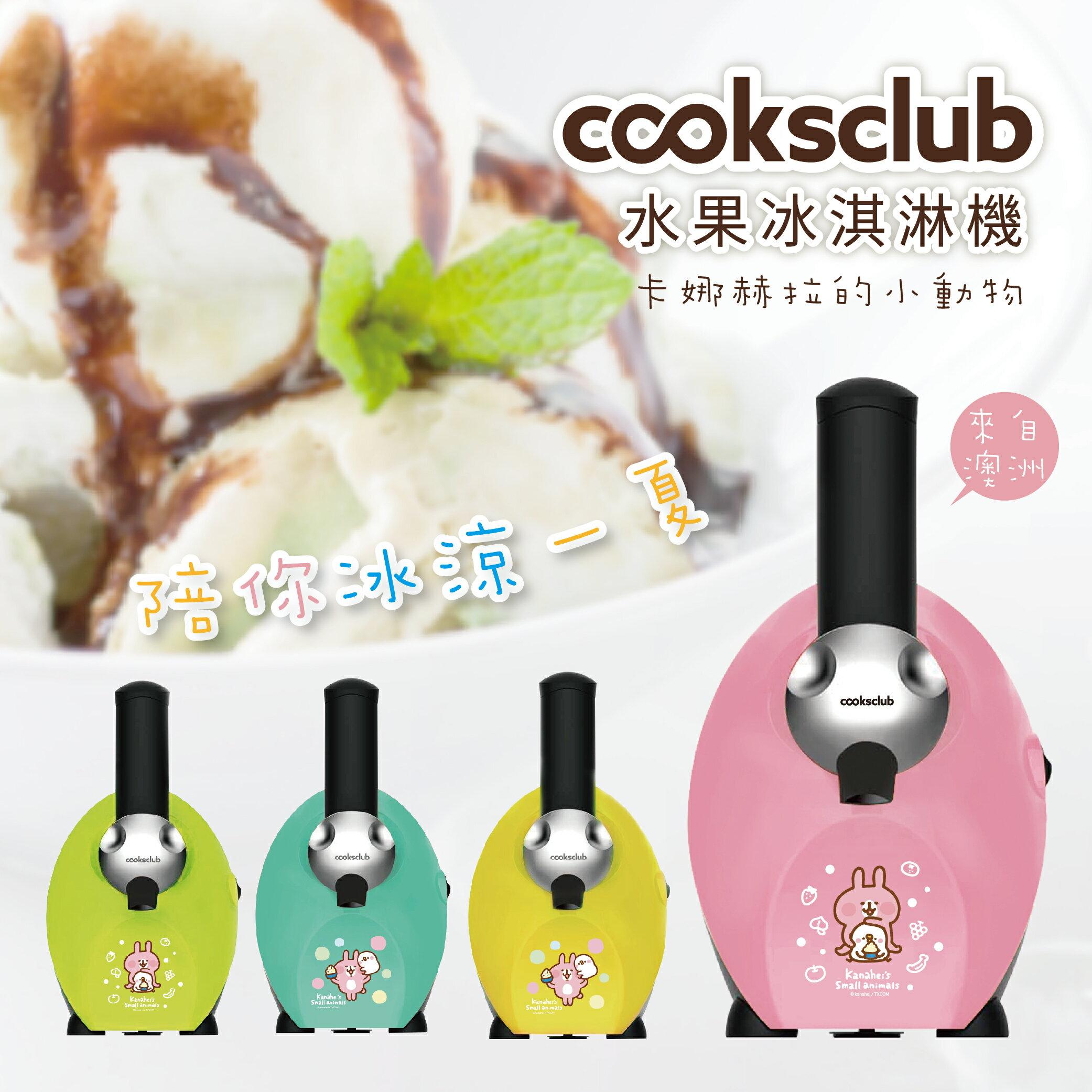 【卡娜赫拉】澳洲 Cooksclub水果 冰淇淋機 - 四色可選 1