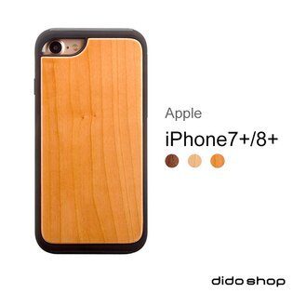 dido shop:iPhone7Plus8Plus通用5.5吋質感木紋二合一手機殼手機保護殼(AP002)【預購】