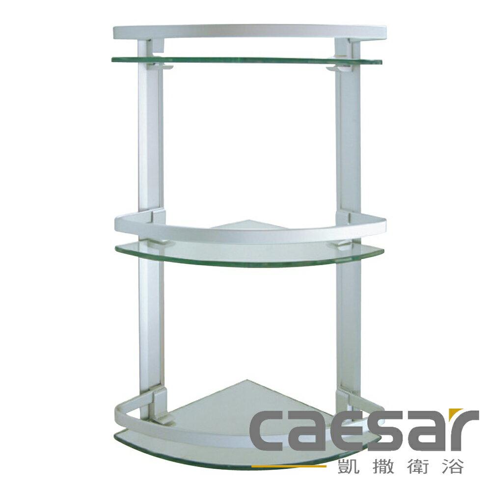 【caesar凱撒衛浴】三層牆角架 置物架(Q1225)