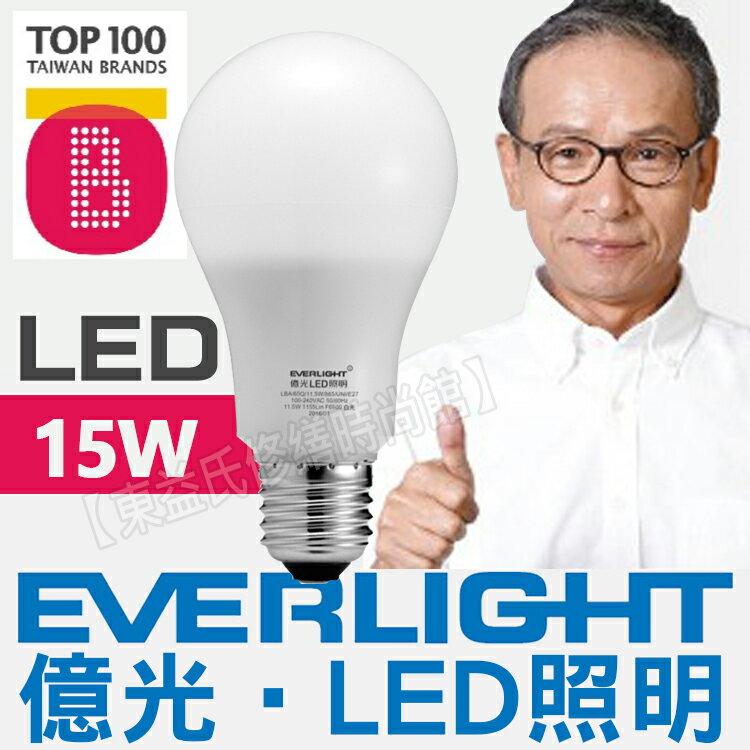 EVERLIGHT億光 LED燈泡 15W 6500K 白光/黃光 3000K 全電壓 E27 球泡燈 售旭光 東亞 歐司朗 飛利浦 3W 5W 8W 9.5W 10W 11.5W 13W 15W 1..